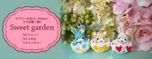 Shinon*×ラブリーかおりコラボキット第7弾「Sweet garden」