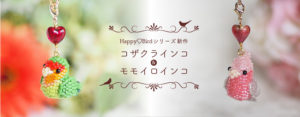 Shinon* Happy Birdシリーズ コザクラインコ&モモイロインコ