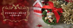 Shinon* クリスマスリース☆ベア〜ブローチ〜