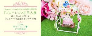 Shinon* ジェイアール名古屋タカシマヤ『フローレンス』三人展 2020年3月11日(水)〜3月17日(火)