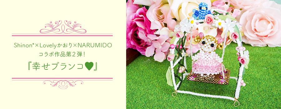 Shinon* × Lovelyかおり × NARUMIDO コラボ第2弾!幸せブランコ♥