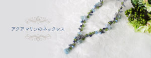 Shinon* アクアマリンのネックレス