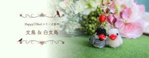 Shinon* Happy Birdシリーズ新作 文鳥&白文鳥