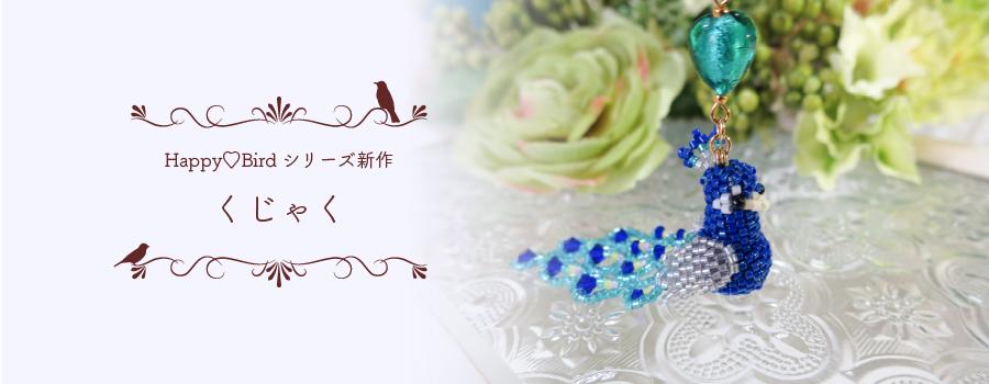 Shinon* Happy Birdシリーズ新作 くじゃく