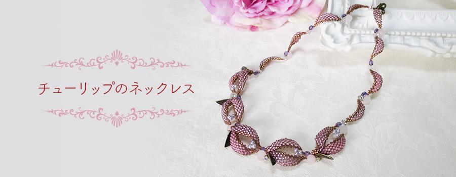 Shinon* チューリップのネックレス