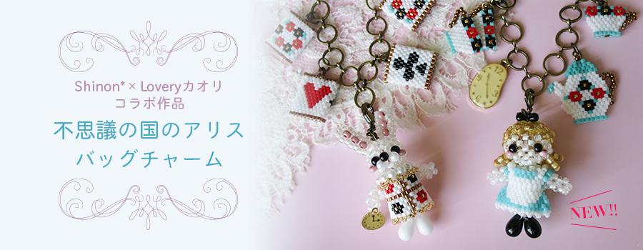 Shinon* × Loveryカオリ:不思議の国のアリス バッグチャーム