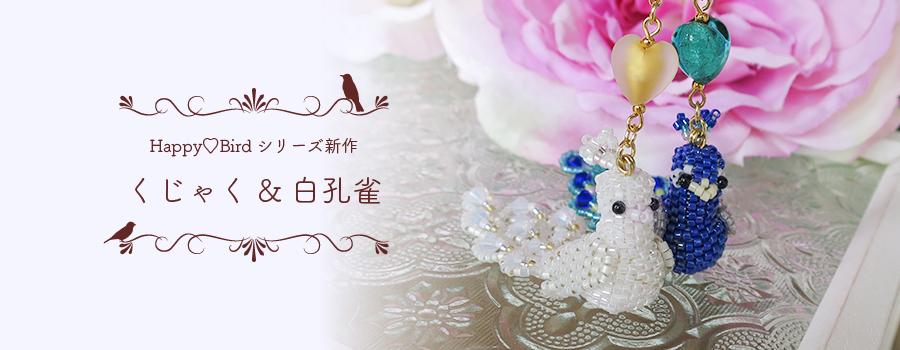 Shinon* Happy♡Birdシリーズ新作:くじゃく&白孔雀
