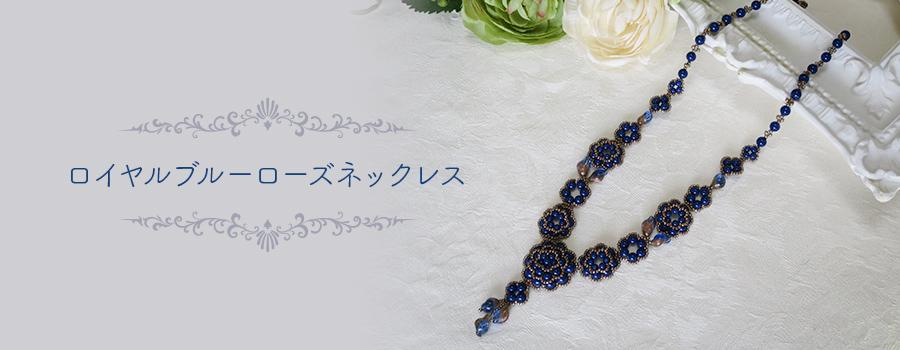 Shinon* ロイヤルブルーローズネックレス