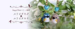 Shinon* happybirdストラップ新作 ルリビタキ