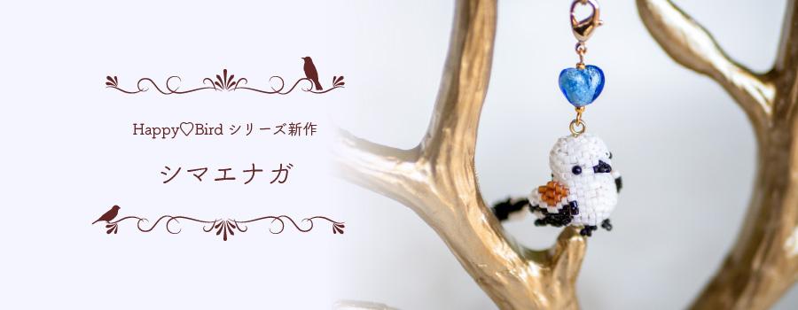 Shinon* happybirdストラップ新作 シマエナガ
