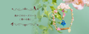 Shinon* 鳥かごのローズリース(青い小鳥)